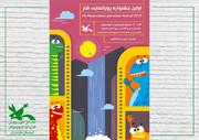 از پوستر  اولین جشنواره پویانمایی شار رونمایی شد