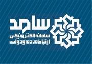 پاسخگویی مدیرکل کانون استان کرمانشاه در سامانه سامد
