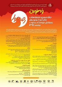 اجرای نمایش برگزیده کانون استان کرمانشاه در جشنواره نمایش عروسکی رضوی