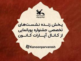 پخش زنده برنامهها و نشستهای یازدهمین جشنواره بینالمللی پویانمایی تهران