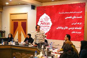 دومین جلسه کارگاه تخصصی فیلمنامهنویسی خلاق پویانمایی برگزار شد