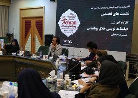 داستانپردازی در سومین جلسه کارگاه تخصصی فیلمنامهنویسی خلاق پویانمایی