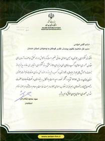 تقدیر از کانون استان همدان در کارگروه شورای ساماندهی امور جوانان