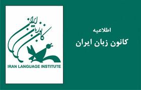 ۲۶ آذر، آغاز ثبتنام اینترنتی ترم زمستان ۱۳۹۸ کانون زبان ایران