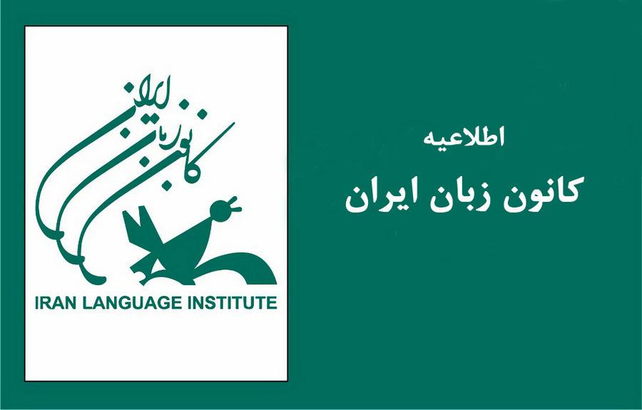 اعلام زمانبندی ثبتنام ترم بهار ۹۸ کانون زبان ایران