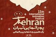 نمایش همزمان انیمیشنهای جشنواره پویانمایی در کرمان