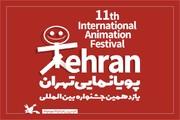 نمایش آثار یازدهمین جشنواره بین المللی پویانمایی در سینما کانون همدان