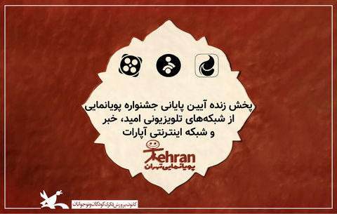 پخش زنده آیین پایانی جشنواره پویانمایی