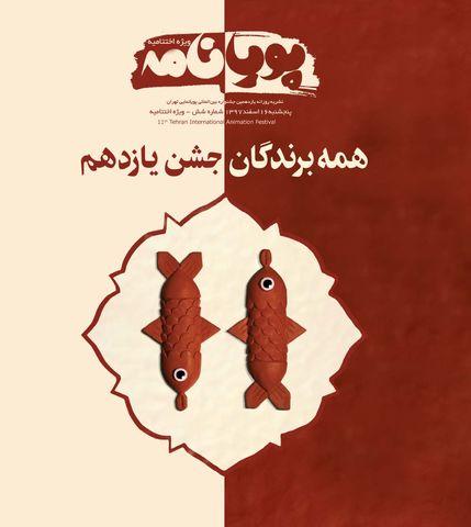 ویژهنامه اختتامیه یازدهمین جشنواره بینالمللی پویانمایی