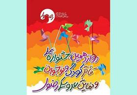 برگزیدگان دوازدهمین جشنواره ملی تئاتر کودک و نوجوان و عروسکی رضوی اعلام شد