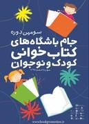 راهیابی «باشگاه آفتاب» از کانون استان قم به مرحله نهایی