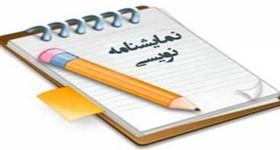 کارگاه آموزشی «نمایشنامهنویسی»