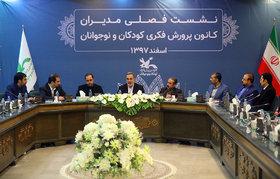دومین روز نشست فصلی مدیران کل کانون در تهران