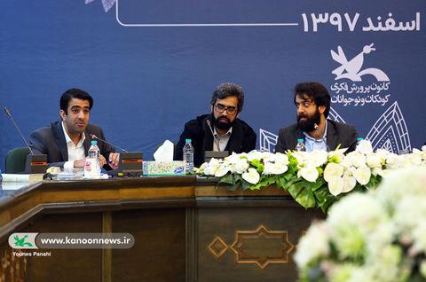 نشست فصلی مدیران کل کانون در تهران