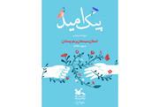 امداد فرهنگی کانون در سیستان و بلوچستان به استقبال نوروز میرود