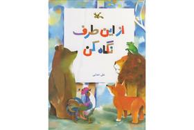 «از این طرف نگاه کن» از سوی شورای کتاب کودک قدردانی شد