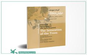 «نیایش درختان» برگزیده نخستین دوره جایزه جهانی کتاب نهجالبلاغه شد