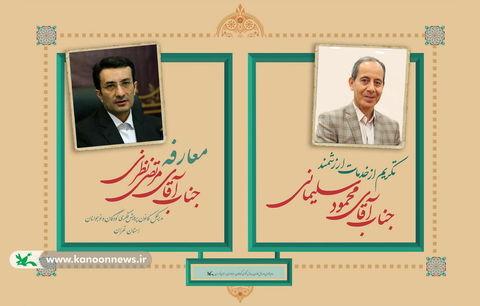 آیین تکریم و معارفه مدیر کل کانون استان تهران(۲)