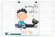 «دم گربهها را بکش» به دست کودکان دبستانی رسید