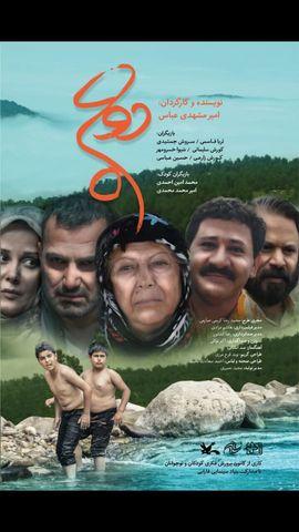 فیلم سینمایی «دوچ» به نویسندگی و کارگردانی امیر مشهدیعباس