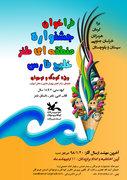 جشنواره منطقه ای طنز کودک و نوجوان خلیج فارس برگزار می شود