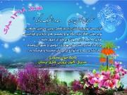 پیام نوروزی مدیرکل کانون استان لرستان