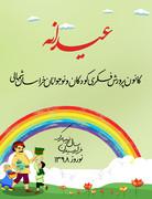 طرح عیدانه کانون پرورش فکری کودکان و نوجوانان خراسان شمالی