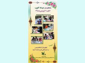 طرح «عیدانه» ویژه تعطیلات نوروز