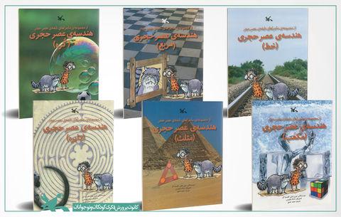مجموعه شش جلدی «ماجراهای نابغهی عصر حجر» به قلم جری بایلی و فلیسیا لاو
