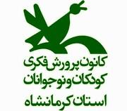 اداره کل کانون استان کرمانشاه؛ دستگاه برتر اقامه نماز شد