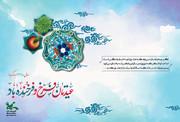 تبریک عیدانه مدیرکل کانون پرورش فکری کودکان و نوجوانان خراسان شمالی