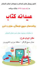 طرح عیدانه کتاب کانون گلستان