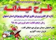 کانون اصفهان میزبان کودکان و نوجوانان مسافر میشود