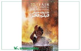 تصویر دونده کانون بر پوستر جشنواره جهانی فیلم فجر
