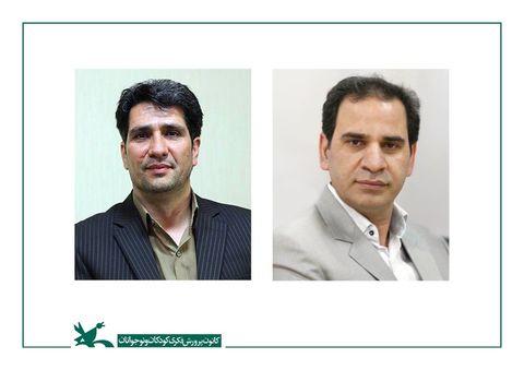 انتصاب مدیر مرکز آفرینشهای فرهنگی هنری تهران و سرپرست کانون البرز