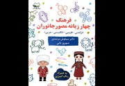 کتاب «فرهنگ چهار زبانه مصور جانوران» با قلم مربیان کانون پرورش فکری گمیشان منتشر شد