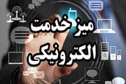 میز خدمت الکترونیکی کانون استان کرمانشاه راهاندازی شد