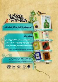 رونمایی از اثر و تجلیل از مربیان کانون فارس دراختتامیه هفته هنر انقلاب اسلامی