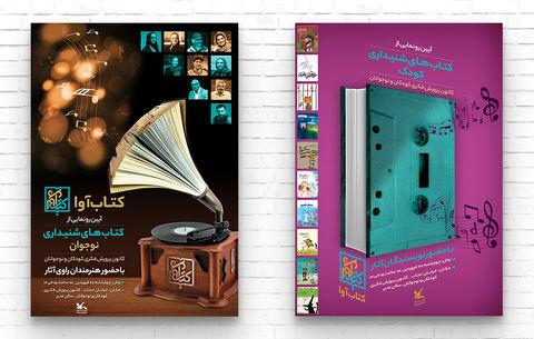 رونمایی دو مجموعه کتاب صوتی کانون پرورش فکری کودکان و نوجوانان با عنوان «کتاب آوا»