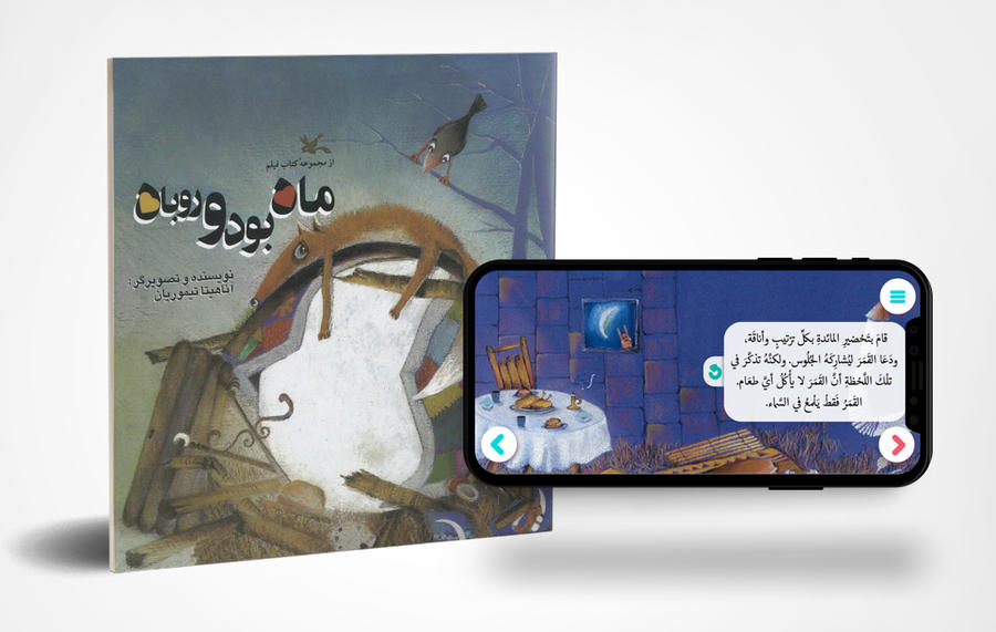 Two more Kanoon Books at Apple Store in Arabic