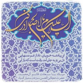 میلاد باسعادت قائم آلمحمد حضرت حجت (عج)