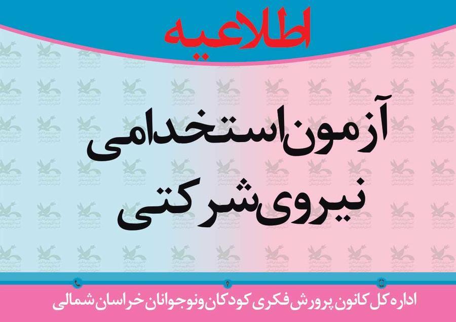 ثبت نام جذب نیروی شرکتی کانون پرورش فکری خراسان شمالی