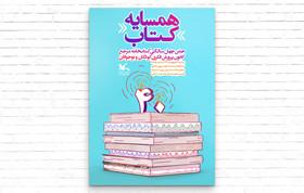 جشن چهل سالگی کتابخانه مرجع کانون برگزار میشود