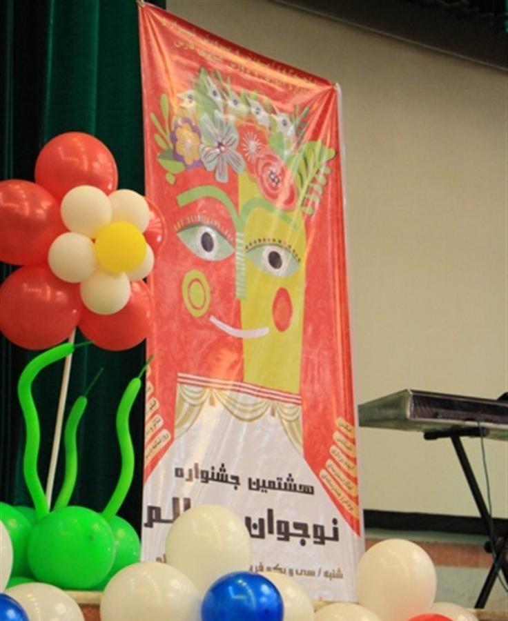 موفقیت اعضای کانون فارس در هشتمین جشنواره نوجوان سالم