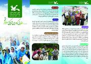 آشنایی با کانون پرورش فکری کودکان و نوجوانان استان کردستان