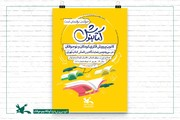 میزبانی کانون از کودکان و نوجوانان در نمایشگاه کتاب تهران