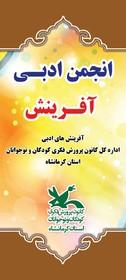 انجمن ادبی آفرینش کانون استان کرمانشاه در سال جدید برگزار میشود