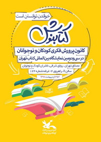 غرفهی کانون پرورش فکری در سیودومین نمایشگاه بینالمللی کتاب تهران