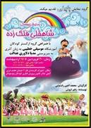 «شاهقلی فلک زده» در آمفی تیاتر کانون  پرورش فکری زنجان