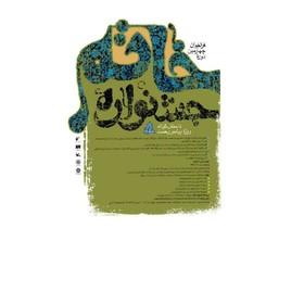 عضو کانون آذربایجانغربی برگزیده جشنواره خاتم شد